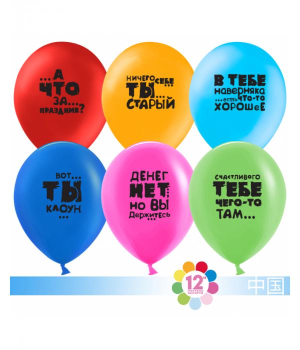 Юмористические шары с гелием купить в Москве