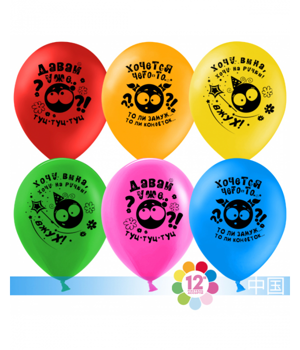 """Воздушные шары """"Хотелки"""""""